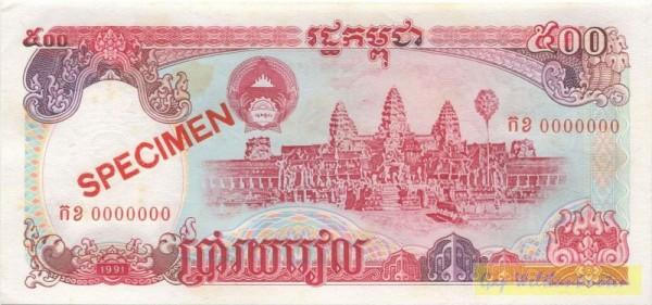 1991, SPECIMEN - (Sie sehen ein Musterbild, nicht die angebotene Banknote)