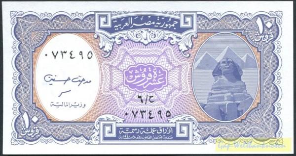 Us. Hassanein, in der Mitte lila - (Sie sehen ein Musterbild, nicht die angebotene Banknote)
