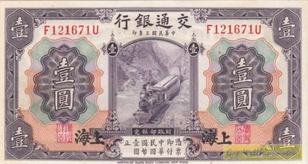 1.10.14, Shanghai, violett - (Sie sehen ein Musterbild, nicht die angebotene Banknote)