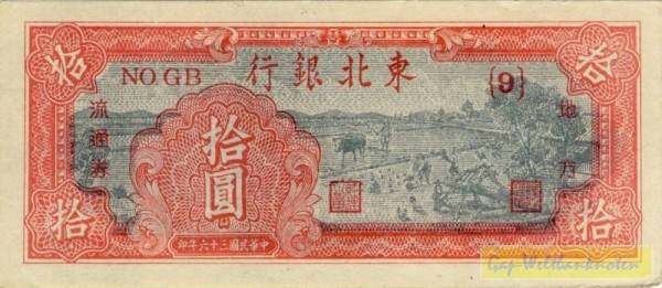 1947, Udr. grau - (Sie sehen ein Musterbild, nicht die angebotene Banknote)