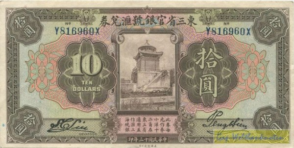 1.1.24, 171x86 mm - (Sie sehen ein Musterbild, nicht die angebotene Banknote)