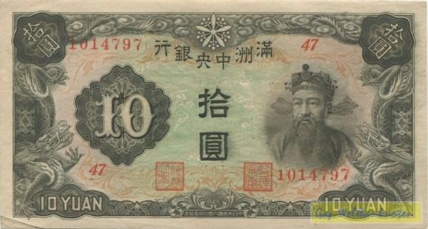 Wz. Banklogo, mit KN - (Sie sehen ein Musterbild, nicht die angebotene Banknote)