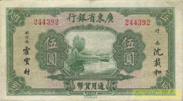 KN - (Sie sehen ein Musterbild, nicht die angebotene Banknote)