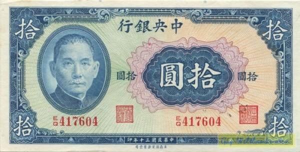 1941, SBNC, Us.7 - (Sie sehen ein Musterbild, nicht die angebotene Banknote)