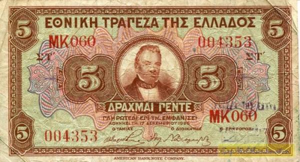 17.11.26, Üdr. auf #87 - (Sie sehen ein Musterbild, nicht die angebotene Banknote)