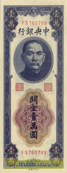 Dfa. 5 Z., KN 3,5mm - (Sie sehen ein Musterbild, nicht die angebotene Banknote)