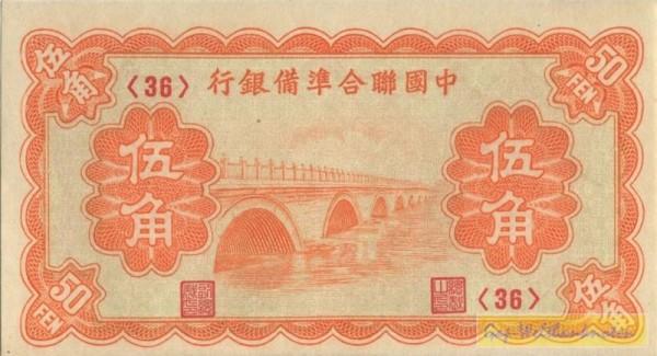 (1938) - (Sie sehen ein Musterbild, nicht die angebotene Banknote)