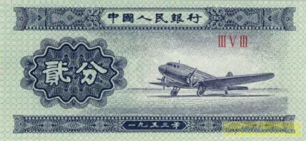 1953, röm. Ziffern 3,5 mm - (Sie sehen ein Musterbild, nicht die angebotene Banknote)