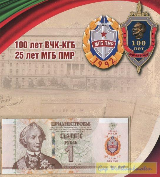 2017, GA (100 J. KGB) - (Sie sehen ein Musterbild, nicht die angebotene Banknote)
