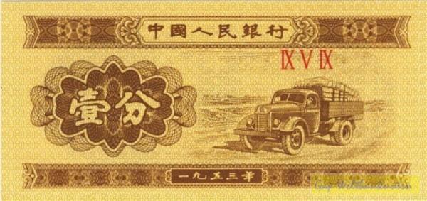 1953, 3 röm. Ziffern - (Sie sehen ein Musterbild, nicht die angebotene Banknote)