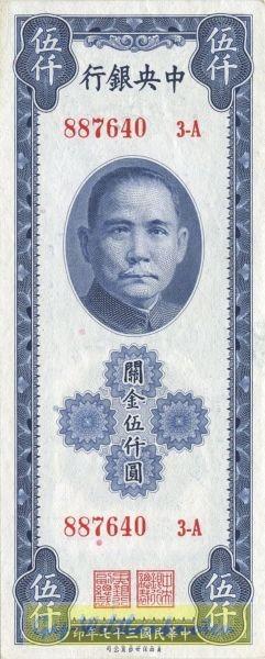 1948, SBNC - (Sie sehen ein Musterbild, nicht die angebotene Banknote)
