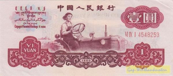1960, Wz. Sterne und Pu - (Sie sehen ein Musterbild, nicht die angebotene Banknote)