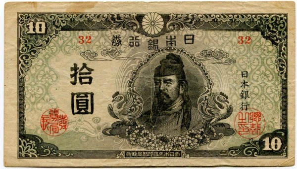 Fleck - (Sie sehen ein Musterbild, nicht die angebotene Banknote)