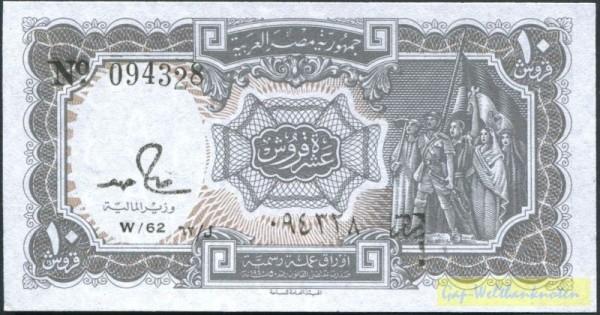 Us. Hamed - (Sie sehen ein Musterbild, nicht die angebotene Banknote)