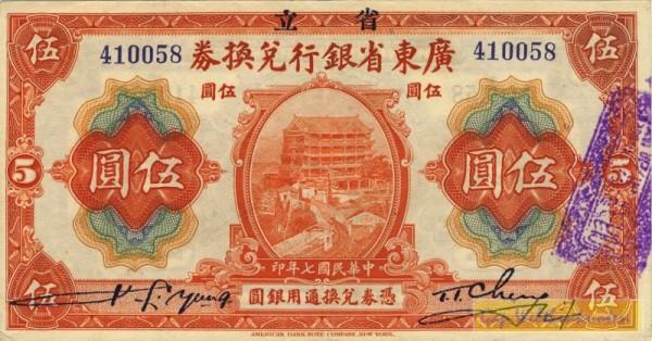 1.1.18, engl. Us. - (Sie sehen ein Musterbild, nicht die angebotene Banknote)