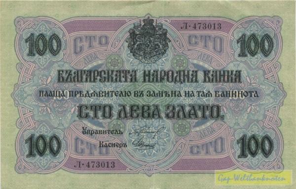 1916, X KN, o. CEPИЯ - (Sie sehen ein Musterbild, nicht die angebotene Banknote)