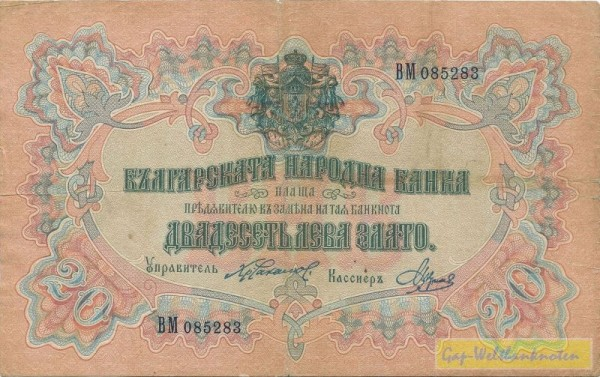 Chakalov/Venkov blau, XX KN - (Sie sehen ein Musterbild, nicht die angebotene Banknote)