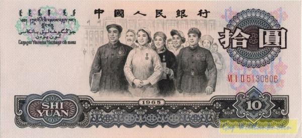 1965, 3 röm. Ziffern - (Sie sehen ein Musterbild, nicht die angebotene Banknote)