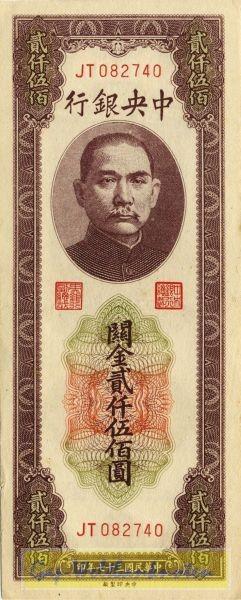 1948, lilabraun - (Sie sehen ein Musterbild, nicht die angebotene Banknote)
