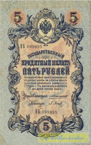 1909, Us. Konshin - (Sie sehen ein Musterbild, nicht die angebotene Banknote)