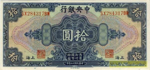 Us. 5b groß, XX KN XX - (Sie sehen ein Musterbild, nicht die angebotene Banknote)
