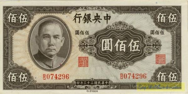 1944, BABNC - (Sie sehen ein Musterbild, nicht die angebotene Banknote)