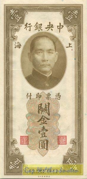 1930, Us. 7 - (Sie sehen ein Musterbild, nicht die angebotene Banknote)