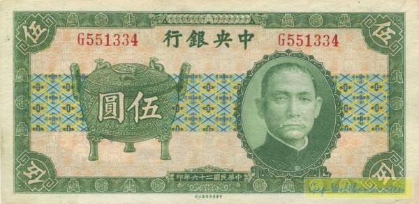 1937 - (Sie sehen ein Musterbild, nicht die angebotene Banknote)