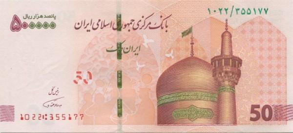Mount Damavand - (Sie sehen ein Musterbild, nicht die angebotene Banknote)