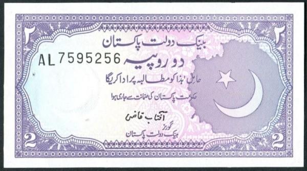 Urdu B, XX KN, Us. G9 - (Sie sehen ein Musterbild, nicht die angebotene Banknote)