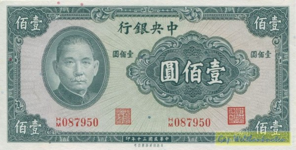 1941, mit KN - (Sie sehen ein Musterbild, nicht die angebotene Banknote)