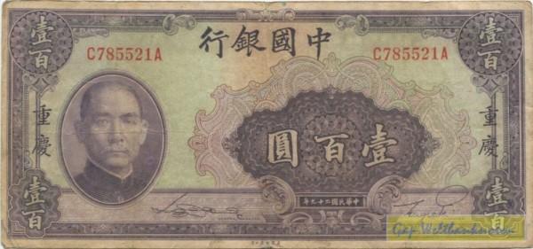 X KN X, vs. Chungking - (Sie sehen ein Musterbild, nicht die angebotene Banknote)