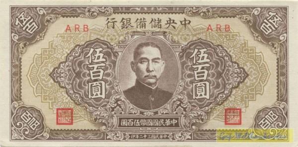 1943, braun auf olivbraun - (Sie sehen ein Musterbild, nicht die angebotene Banknote)