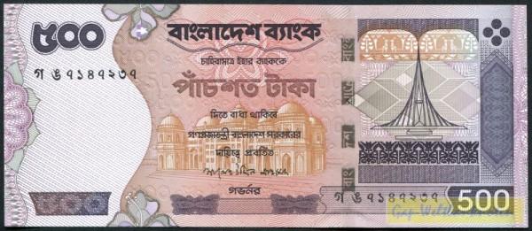 2008, KN re unten in Bengali - (Sie sehen ein Musterbild, nicht die angebotene Banknote)
