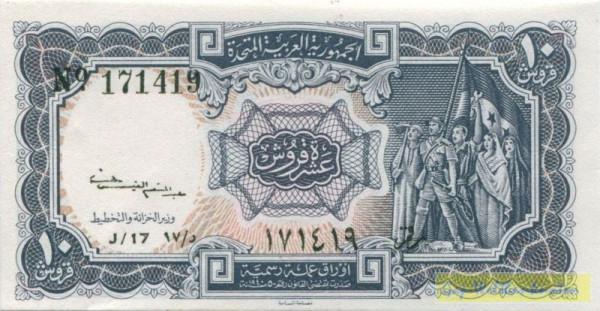 Us. Kaissouni - (Sie sehen ein Musterbild, nicht die angebotene Banknote)