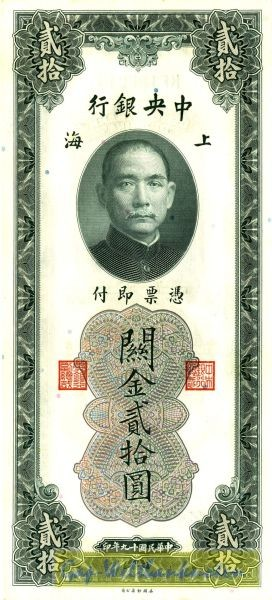 1930, XX KN - (Sie sehen ein Musterbild, nicht die angebotene Banknote)