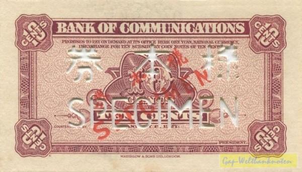 Probe der Rs. - (Sie sehen ein Musterbild, nicht die angebotene Banknote)