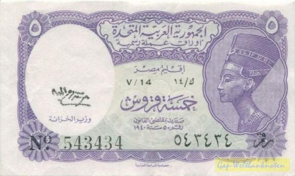 Wz. UAR, Us. Eldin, lila - (Sie sehen ein Musterbild, nicht die angebotene Banknote)