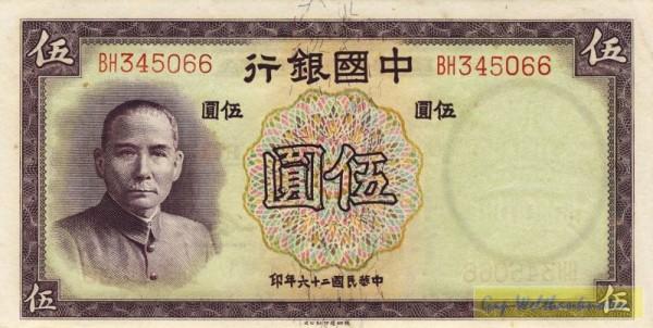 1937, XX KN - (Sie sehen ein Musterbild, nicht die angebotene Banknote)