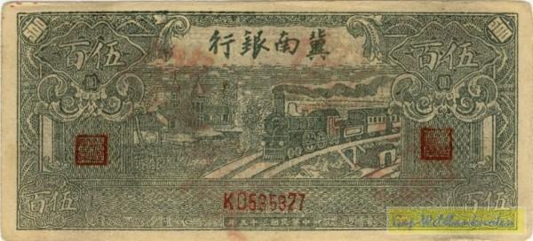 1946, sämisches Papier - (Sie sehen ein Musterbild, nicht die angebotene Banknote)