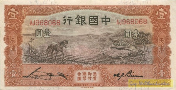 1.3.35, Tientsin, XX KN - (Sie sehen ein Musterbild, nicht die angebotene Banknote)