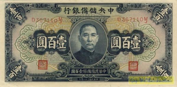 1942, Us. blau - (Sie sehen ein Musterbild, nicht die angebotene Banknote)
