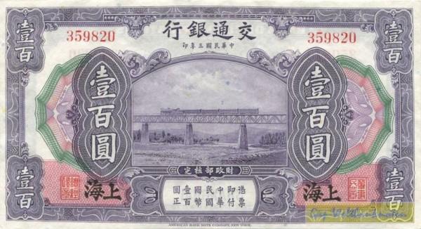 1.10.14, Shanghai - (Sie sehen ein Musterbild, nicht die angebotene Banknote)