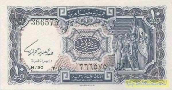 Us. Hegazy, Wz. U A R - (Sie sehen ein Musterbild, nicht die angebotene Banknote)