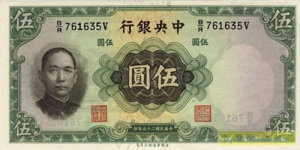 1936, Us.5, W&S - (Sie sehen ein Musterbild, nicht die angebotene Banknote)