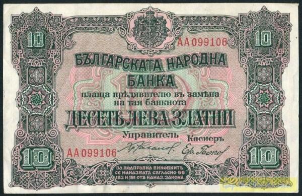 geändertes Wappen,XX KN - (Sie sehen ein Musterbild, nicht die angebotene Banknote)