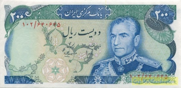 """Us. 16, """"Shahyad Aryamer"""" - (Sie sehen ein Musterbild, nicht die angebotene Banknote)"""