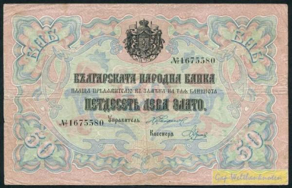 Us. Chakalov/Venkov, KN 7st. - (Sie sehen ein Musterbild, nicht die angebotene Banknote)