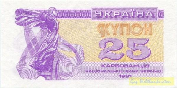 """1991, mit UV-Druck """"25 KΡБ"""" - (Sie sehen ein Musterbild, nicht die angebotene Banknote)"""
