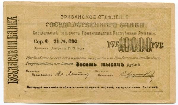 1920 - (Sie sehen ein Musterbild, nicht die angebotene Banknote)